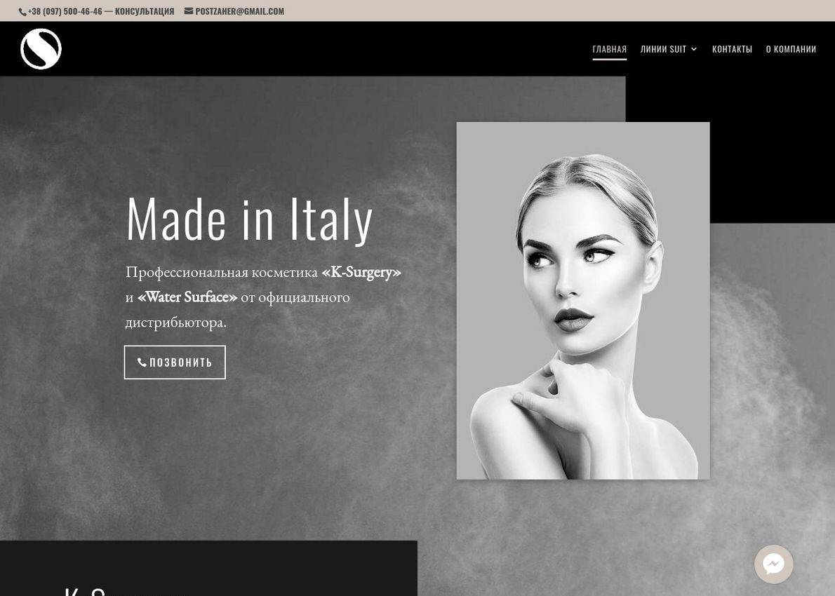 Watersurface — Professional Cosmetics from Italy Divi Theme Example